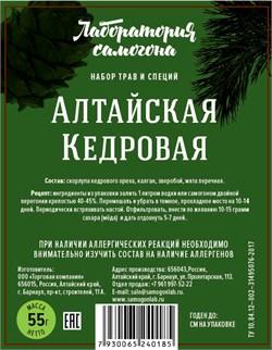 Алтайская кедровая - фото 6784