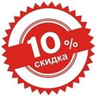 Дополнительная скидка 10% на продукцию  Woll и Skk. Внимание срок действия ограничен.