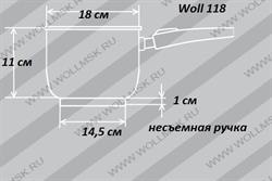 Размеры ковша Woll 118 TitanPlus