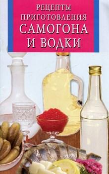 Рецепты самогона - фото 5959