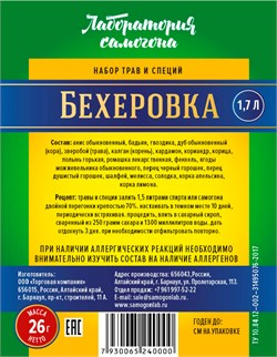 Бехеровка - фото 6767