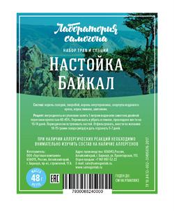 Настойка Байкал - фото 6779