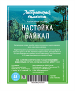 Настойка Байкал